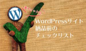 【確認必須】WordPressサイト納品前のチェックリスト32個